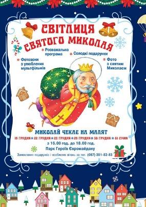 Світлиця святого Миколая запрацює з 19 грудня