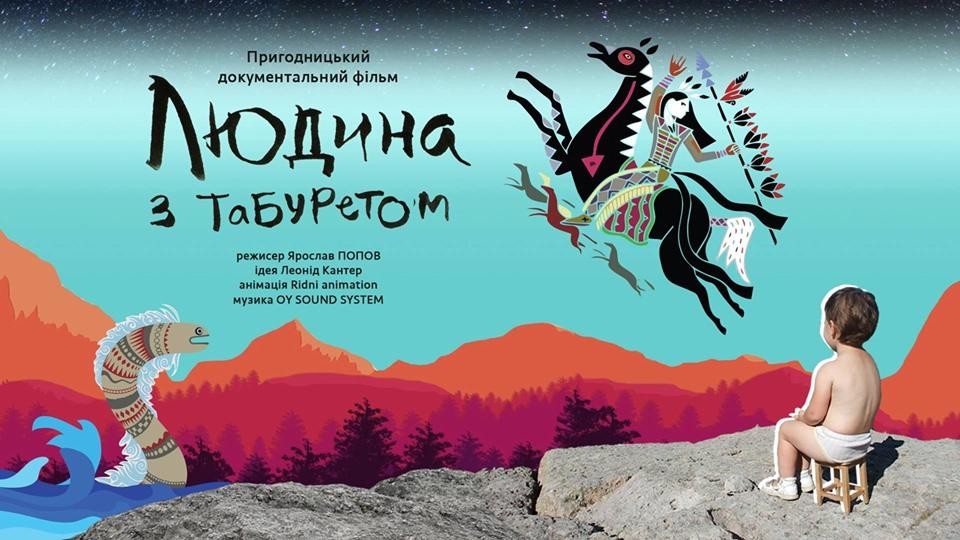 """Організатори оновили програму кінофесту """"Бруківка"""", що вже завтра стартує в Кам'янці"""